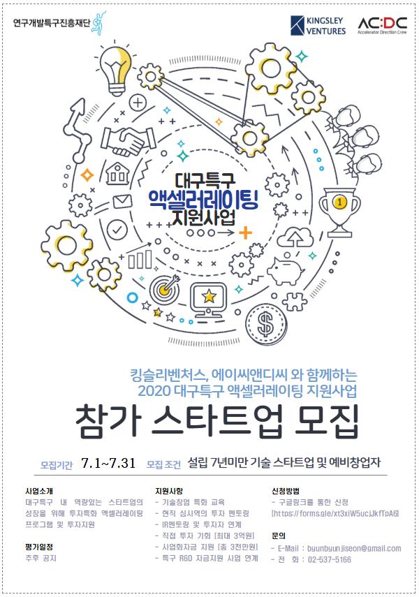 2020 대구특구엑셀러레이팅 지원사업.png